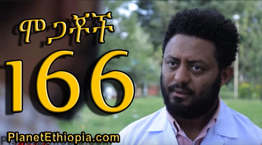 Mogachoch Season 7 - Part 166 (ሞጋቾች)