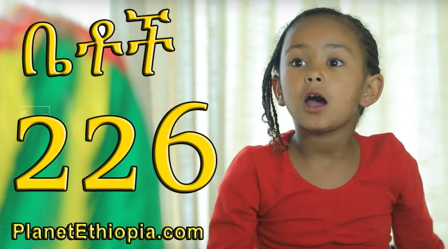 "Betoch - Part 226 (ቤቶች) ""ምስጋና"""