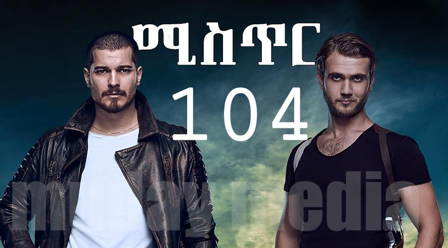 Mistir - Part 104 (ሚስጥር) Kana TV Drama