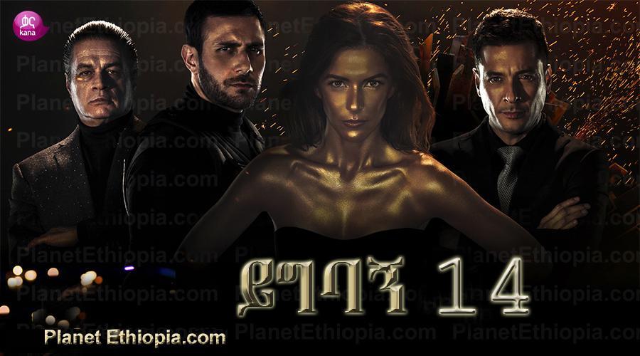 Yigbagn - Part 14  (ይግባኝ)  Kana TV Drama