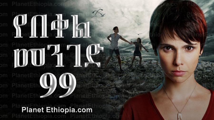 Yebeqel Menged - Part 99  (የበቀል መንገድ) Kana TV Drama
