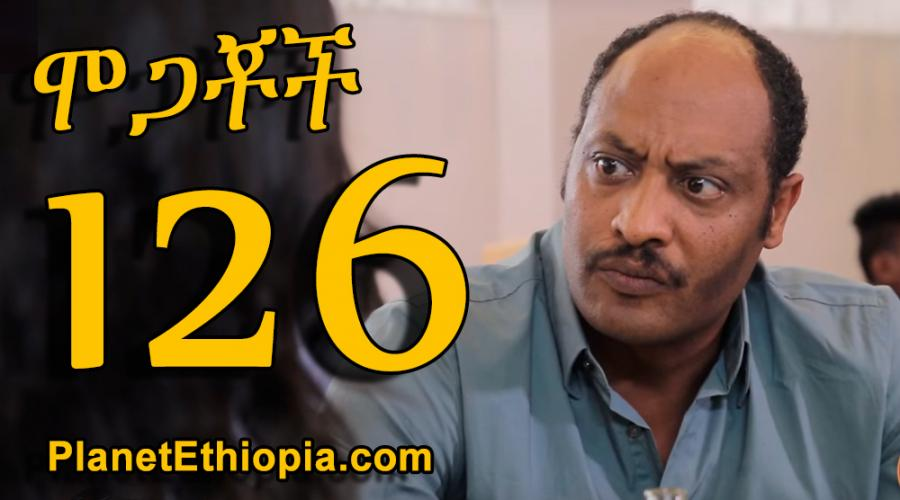 Mogachoch Season 5 - Part 126  (ሞጋቾች)