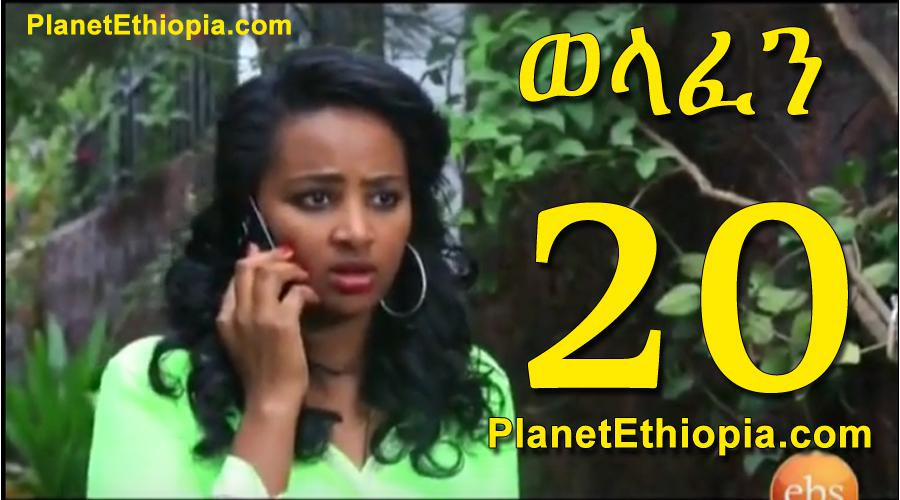 Welafen - Part 20 (ወላፈን)