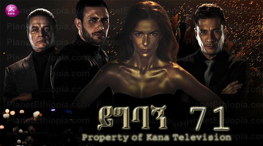 Yigbagn - Part 71  (ይግባኝ) Kana TV Drama