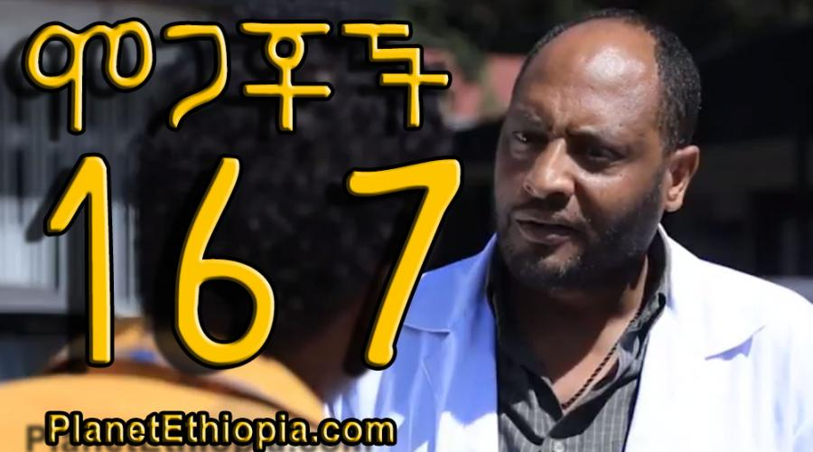 Mogachoch Season 7 - Part 167 (ሞጋቾች)