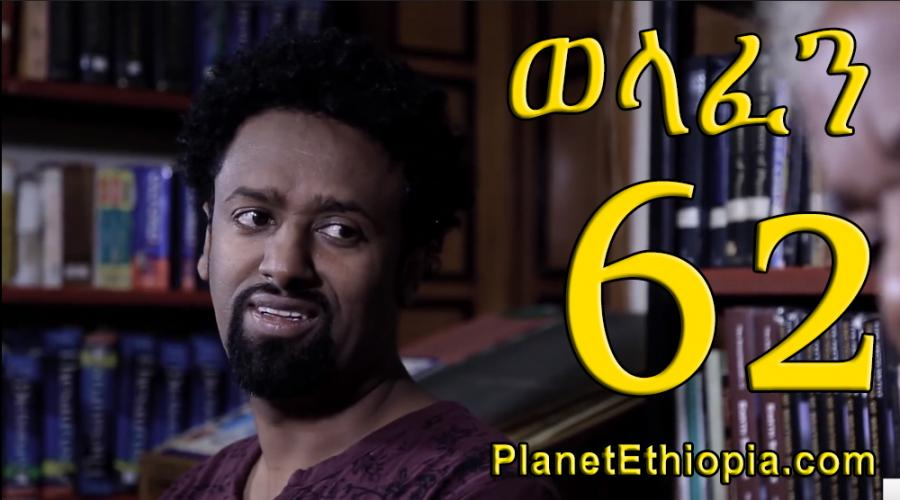 Welafen Season 5 - Part 62 (ወላፈን)