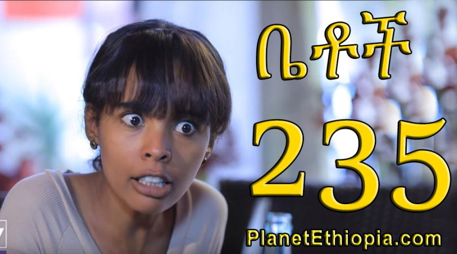 "Betoch - Part 235 (ቤቶች)  ""እድል"""