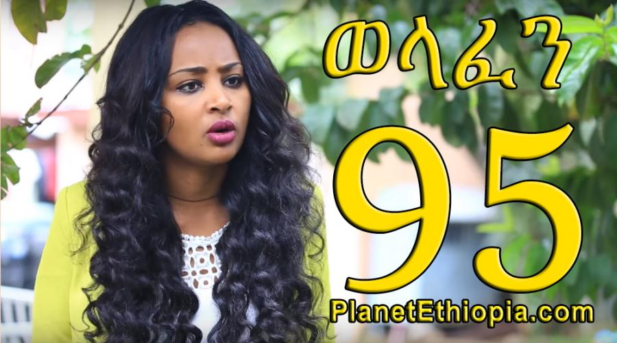 Welafen Season 4 - Part 95  (ወላፈን)