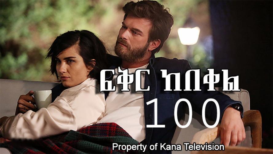 Fikir Kebekel - Part 100 (ፍቅር ከበቀል) Kana TV Drama