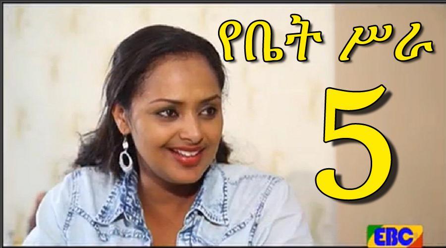 Yebet Sira - Part 5
