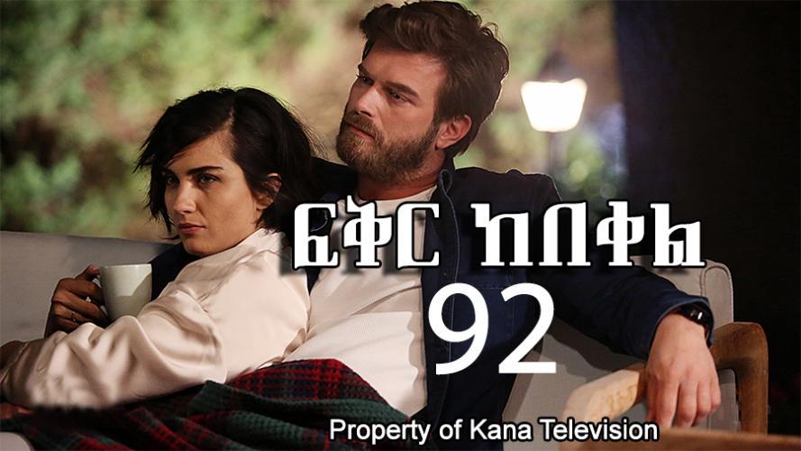 Fikir Kebekel - Part 92 (ፍቅር ከበቀል) Kana TV Drama