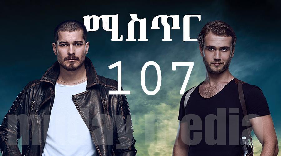 Mistir - Part 107 (ሚስጥር) Kana TV Drama