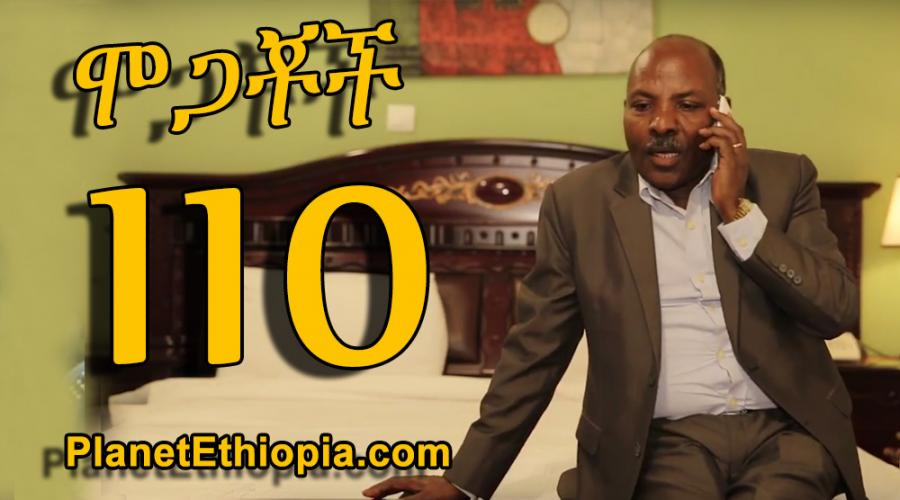 Mogachoch Season 5 - Part 110 (ሞጋቾች)