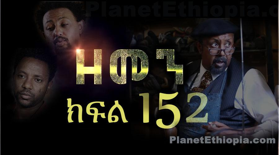 Zemen - Part 152 (ዘመን)