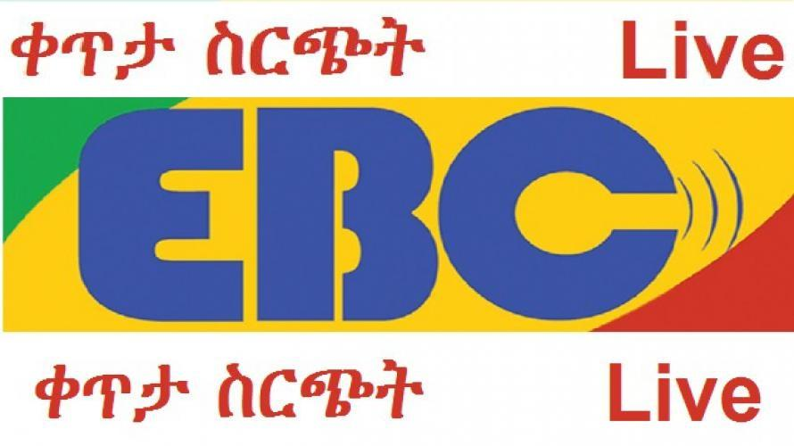EBC 1 TV Live - ቀጥታ ስርጭት