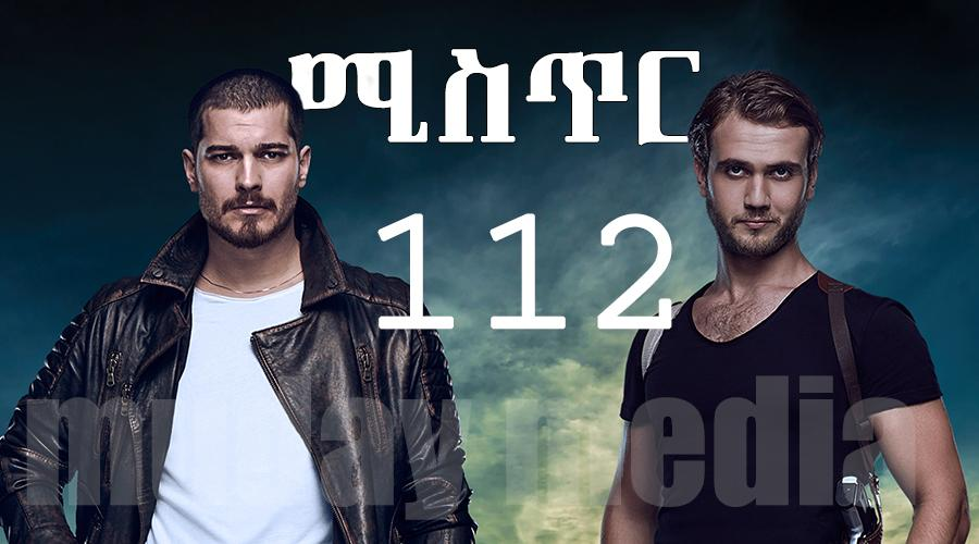 Mistir - Part 112 (ሚስጥር) Kana TV Drama