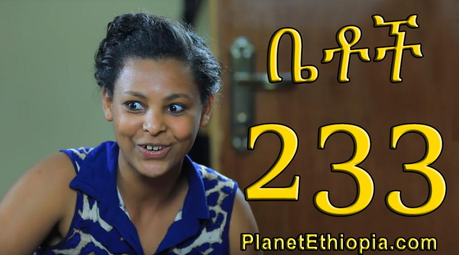 "Betoch - Part 233 (ቤቶች) ""ጠርጣሪው"""
