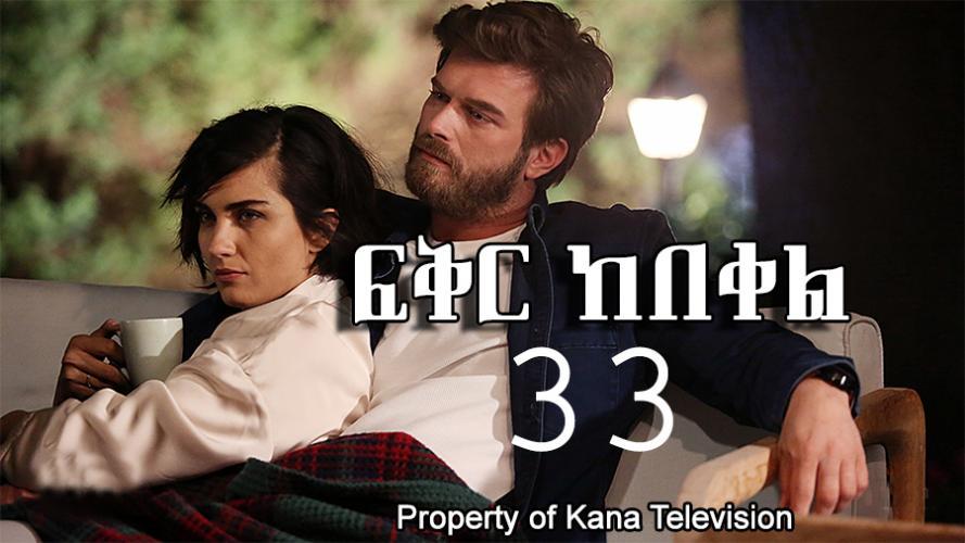 Fikir Kebekel - Part 33  (ፍቅር ከበቀል) Kana TV Drama