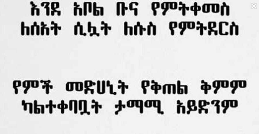 Neway Debebe - Tiruat Tidenget ጥሯት ትደንግጥ (Amharic With Lyrics)