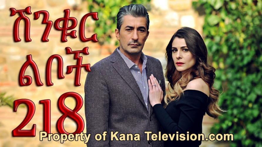 Shinkur Liboch - Part 218   (ሽንቁር ልቦች) Kana TV Drama