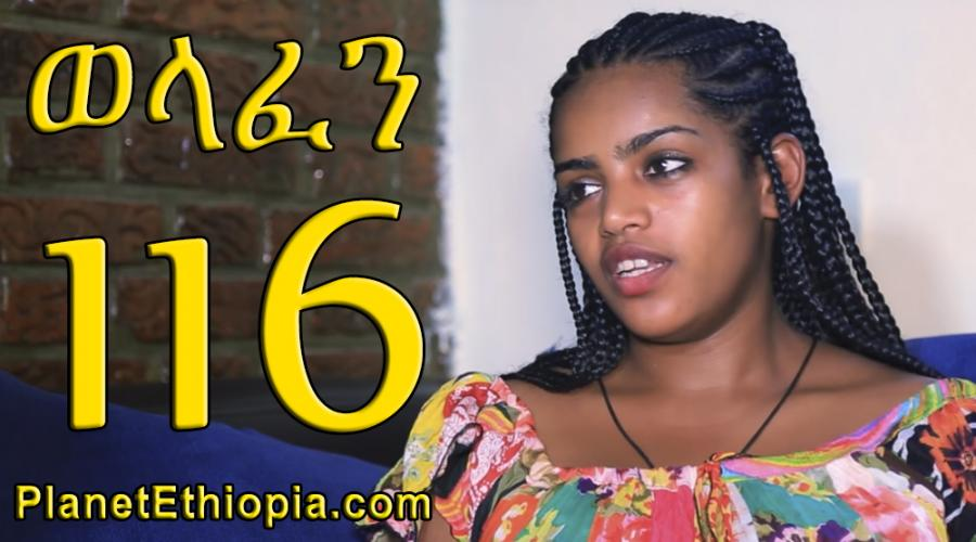 Welafen Season 4 - Part 116  (ወላፈን)