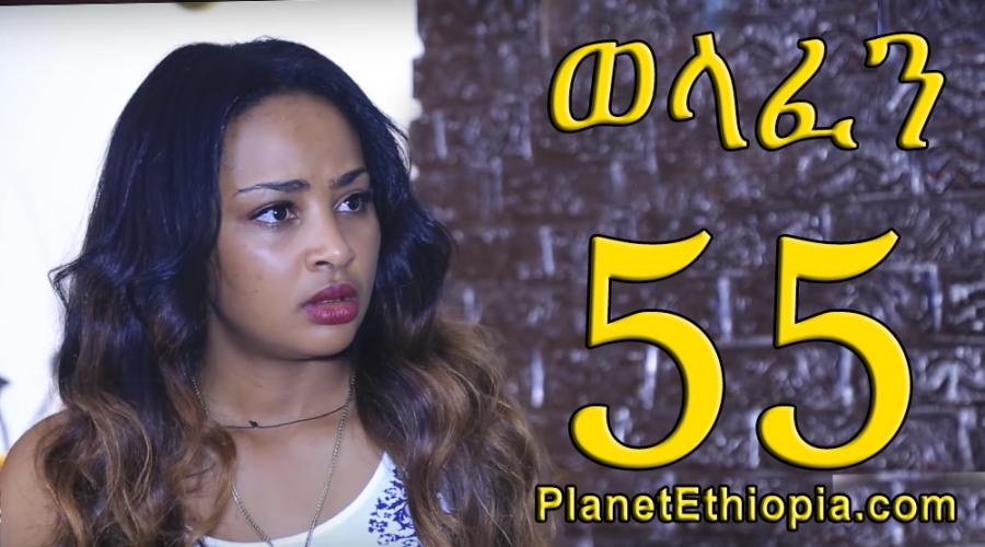 Welafen Season 5 - Part 55 (ወላፈን)