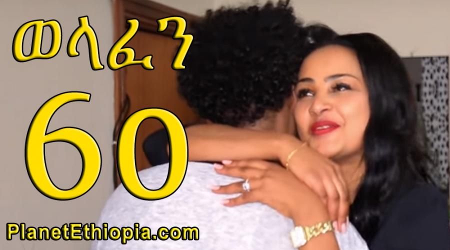 Welafen Season 5 - Part 60 (ወላፈን)