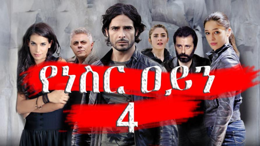 Yenesir Ayn Season 3 - Part 4 (የነስር ዐይን) Kana TV Drama