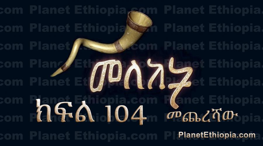 Meleket Season 104 - Part 103 (መለከት)  የመጨረሻው ክፍል