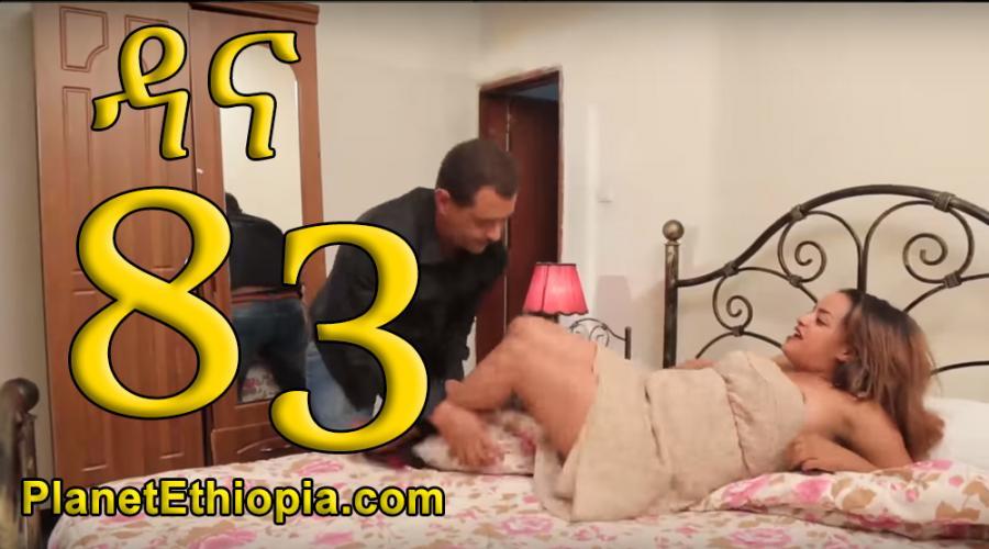 Dana Season 5 - Part 83 (ዳና)