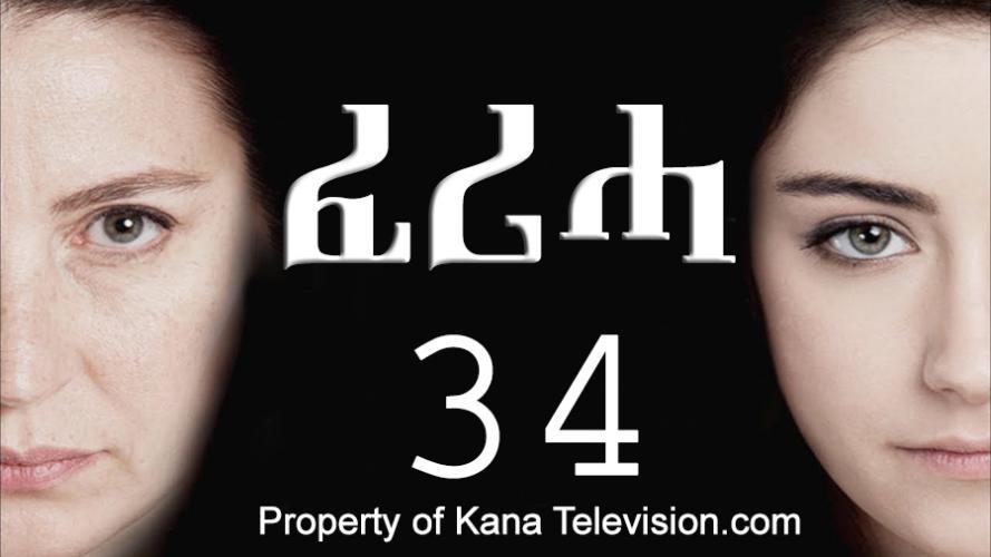 Feriha - Part 34 (ፈሪሓ)  Kana TV Drama