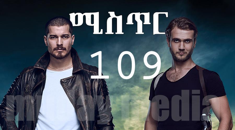 Mistir - Part 109 (ሚስጥር) Kana TV Drama