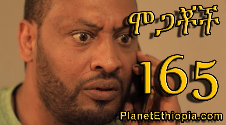 Mogachoch Season 7 - Part 165 (ሞጋቾች)