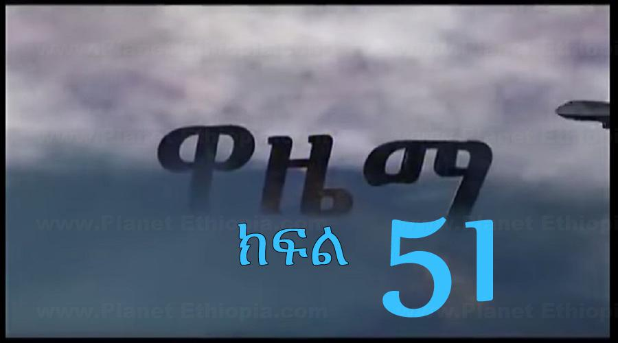 Wazema  (ዋዜማ) - Part 51  / Amharic Drama