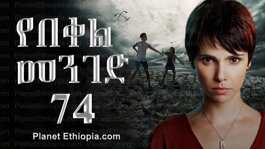 Yebeqel Menged - Part 74   (የበቀል መንገድ) Kana TV Drama