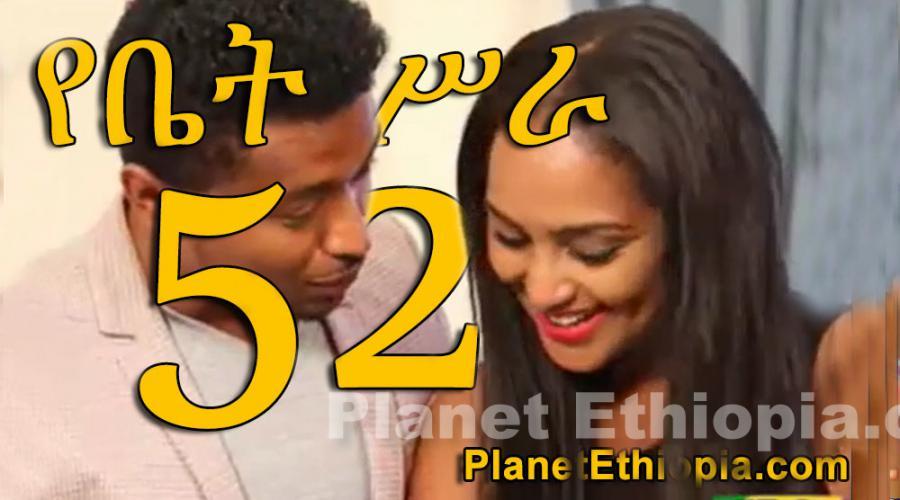 Yebet Sira - Part Part 52 (የቤት ሥራ)