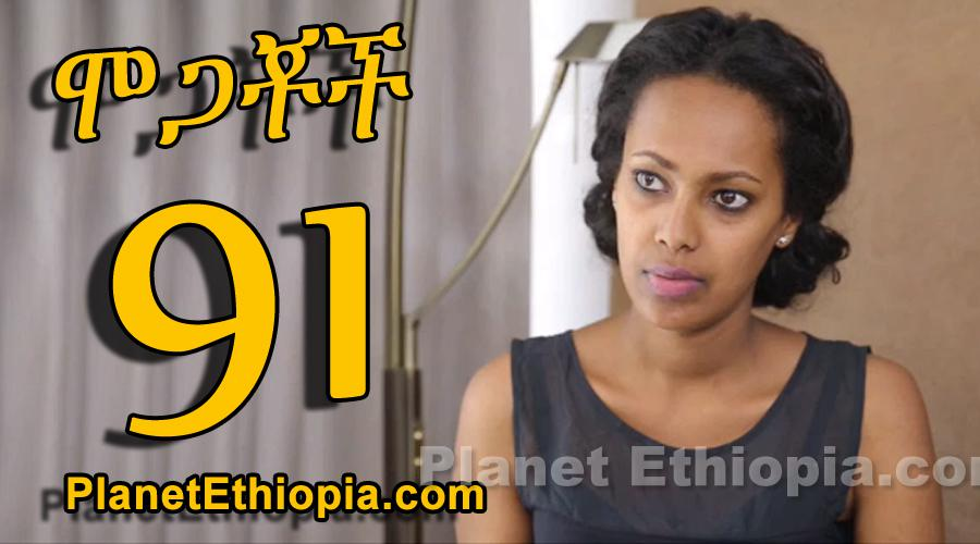 Mogachoch - Part 91 (ሞጋቾች)