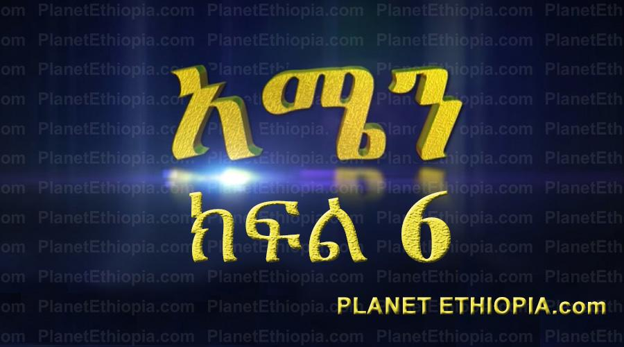 Amen - Part 6 (አሜን) New Walta TV Drama