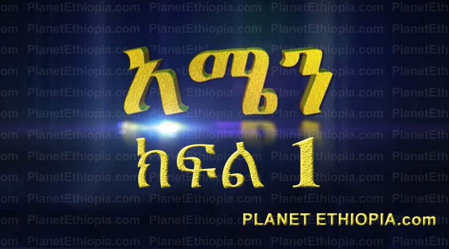 Amen - Part 1 (አሜን) New Walta TV Drama
