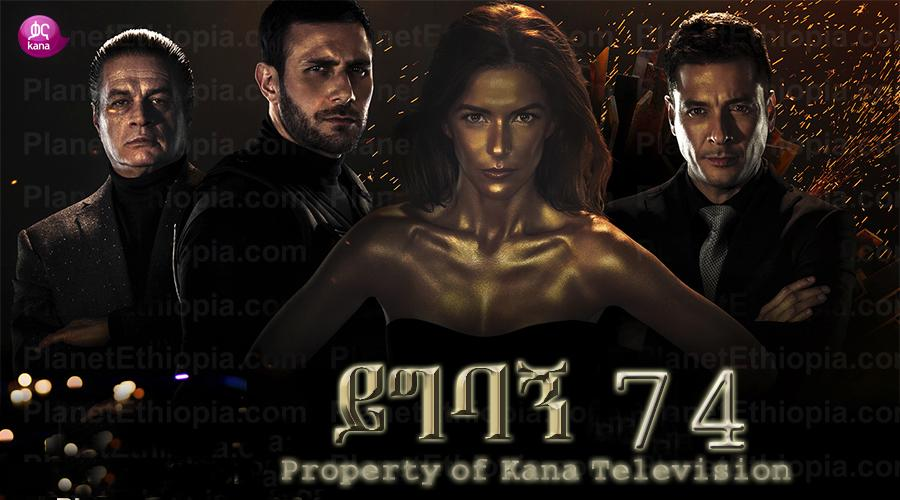Yigbagn - Part 74 (ይግባኝ) Kana TV Drama