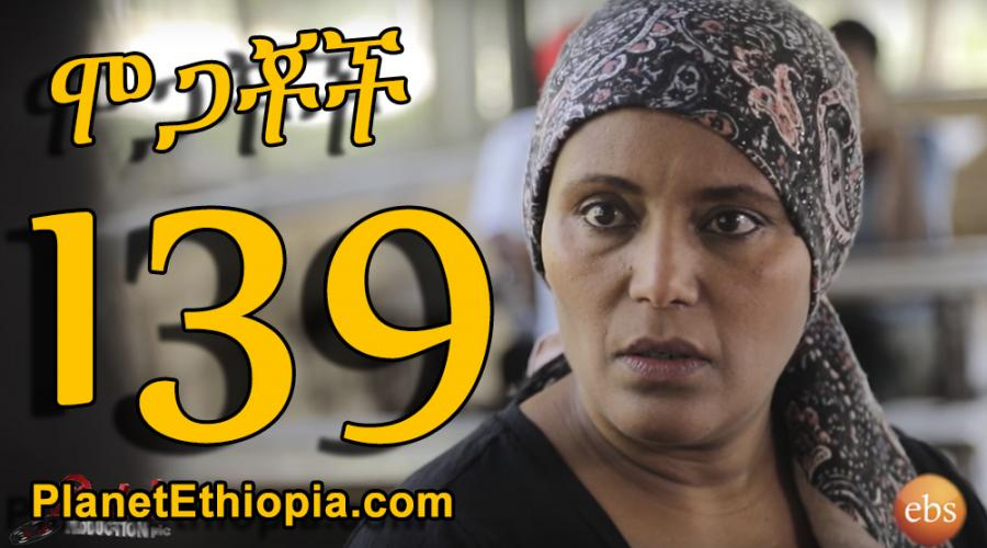Mogachoch Season 6 - Part 139 (ሞጋቾች)