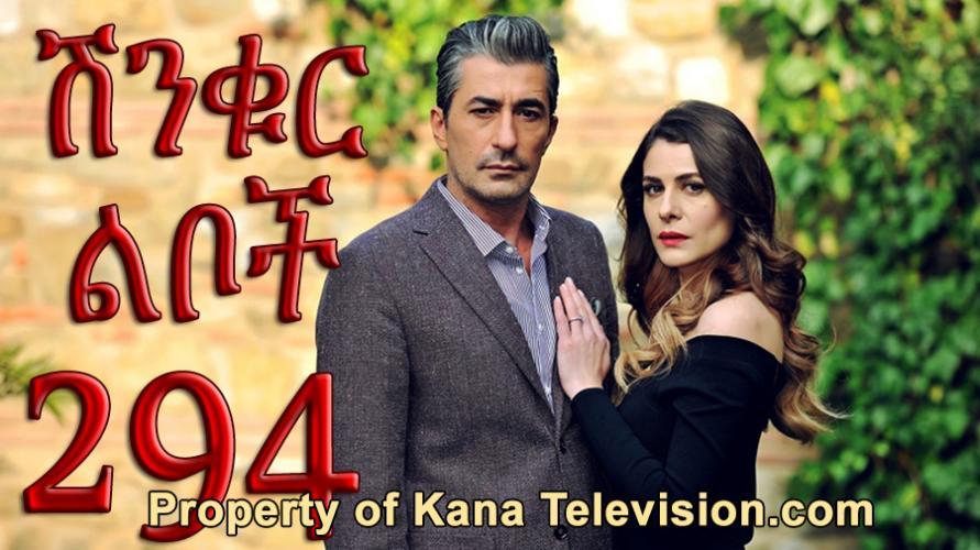 Shinkur Liboch - Part 294  (ሽንቁር ልቦች) Kana TV Drama