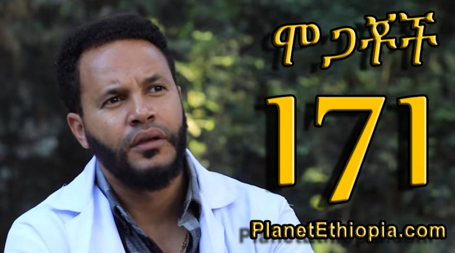 Mogachoch Season 7 - Part 171 (ሞጋቾች)