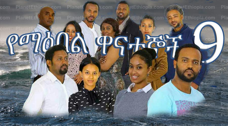 Yemeabel Wanategnoch - Part 9 (የማዕበል ዋናተኞች)