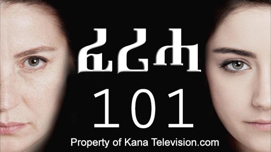 Feriha - Part 101 (ፈሪሓ)  Kana TV Drama