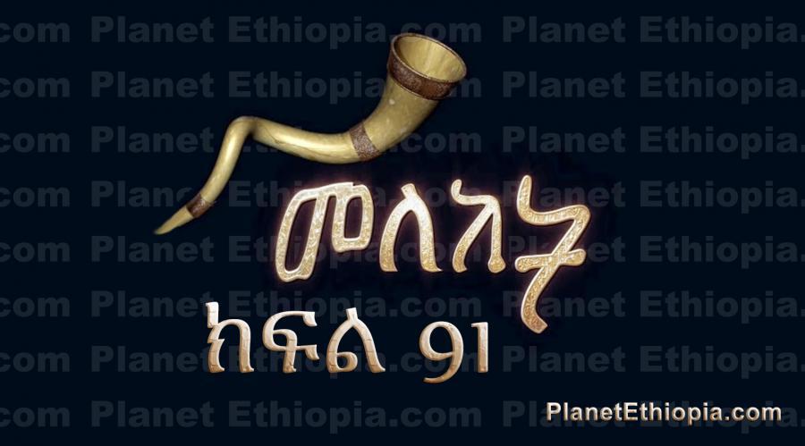 Meleket Season 2 - Part 91 (መለከት)
