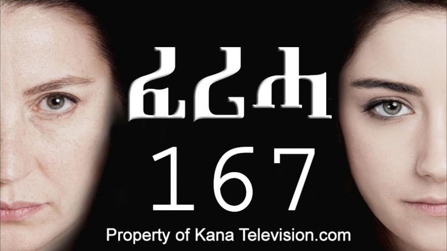 Feriha - Part 167 (ፈሪሓ) Kana TV Drama