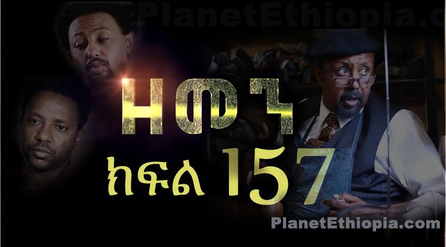 Zemen - Part 157 (ዘመን)