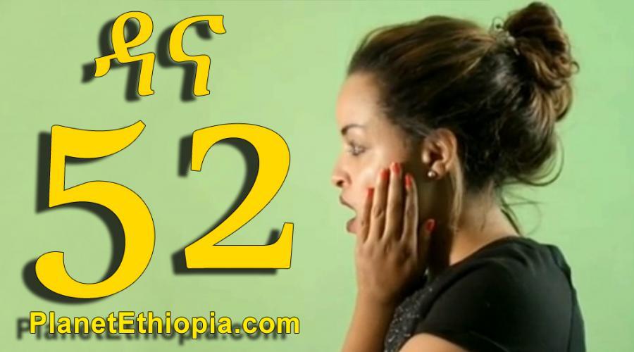 Dana Season 4 - Part 52 (ዳና)