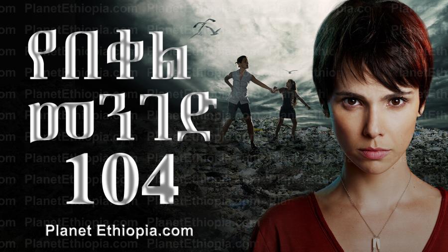 Yebeqel Menged - Part 104  (የበቀል መንገድ) Kana TV Drama
